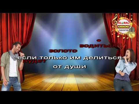 Александр Дадали - Мечтают люди об одном Караоке