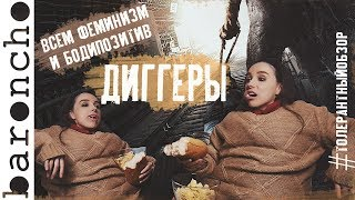 ОБЗОР НА ФИЛЬМ ДИГГЕРЫ | Чупакабра русского кино |baroncho|