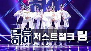 [무편집/팀배틀] 저스트절크팀 단체 무대 ♬ David Guetta - 2U / DancingHigh @KBS2 Fri 11:10 PM