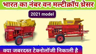 VARDHMAN MULTICROP THRESHER INDIA [Vicky +91 - 9630057949  ] [AGRICULTURE EQUIPMENTS] thumbnail