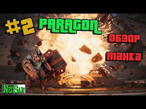 видео: paragon - Обзор танка #2 Второй Бой