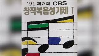 제2회 CBS창작복음성가 1집
