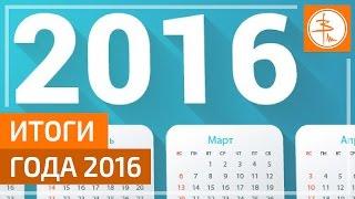 Итоги года 2016