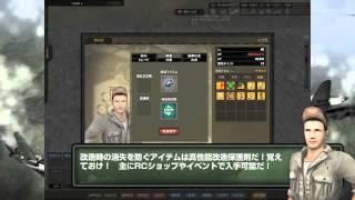 『ヒーローズインザスカイ』ゲームシステム(改造について)