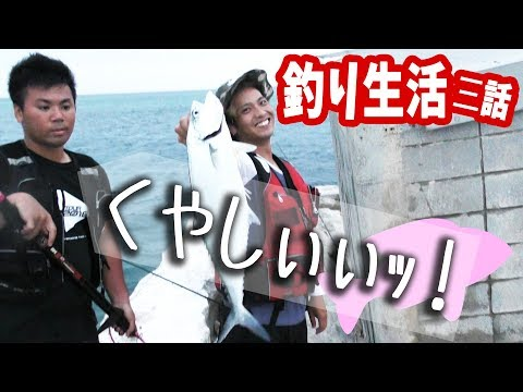 【0円生活】無人島で釣り生活 【サバイバル】 #3