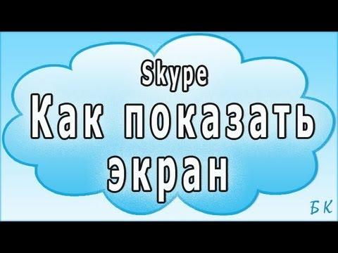 Скрытые смайлы для скайпа Skype