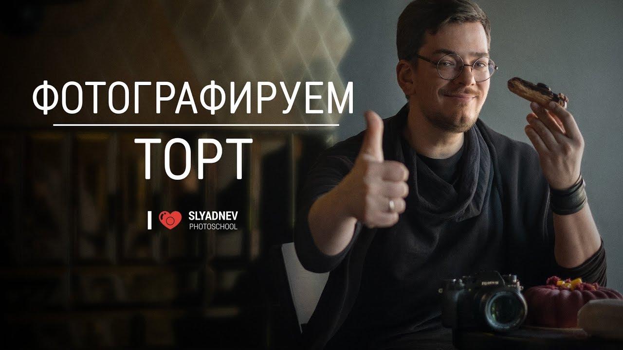 Александр сляднев фотограф работа в москве для девушки 14 лет
