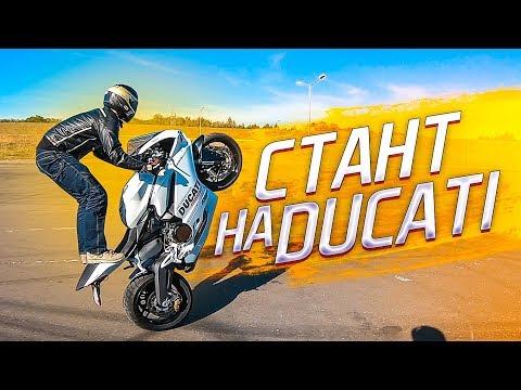 ПОКАТУШКИ | Aprilia Dorsoduro 900 и Ducati Panigale 959