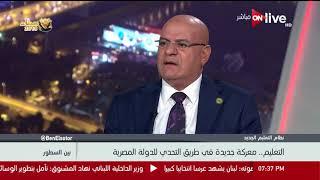 بين السطور - فايز بركات: طارق شوقي تصدى لمشروع إصلاح التعليم بدعم من الرئيس
