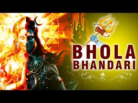 भोले बाबा का मनभावक भजन : भोला भंडारी - Latest Bhole Baba Bhajan - Bhakti Bhajan Kirtan