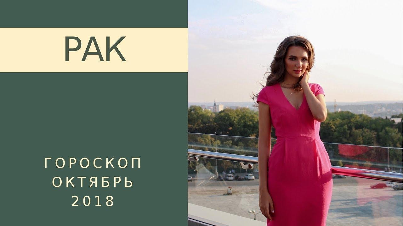 РАК – гороскоп на ОКТЯБРЬ 2018 года от Натальи Алешиной