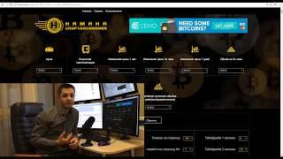 видео Биткоин анализ от HAMAHA