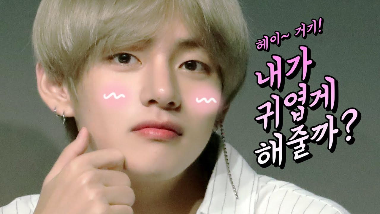 [BTS] 여기 주목! 태형이의 친구가 되어주세요~♥ (※귀여움주의)