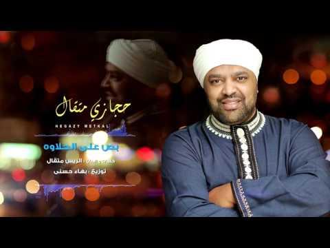 Hegazy Metkal - Bos Ala Al Halawa Song |  حجازى متقال - أغنية بص على الحلاوه thumbnail