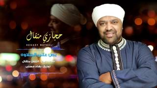 Hegazy Metkal - Bos Ala Al Halawa Song |  حجازى متقال - أغنية بص على الحلاوه