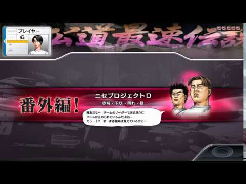 fc8da8354bcd Initial D Arcade Stage 6 AA - Original - Part  16 - VS Fake Project D (ENG  SUB)