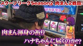 スクープリーグ! season2 vol.9
