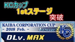 KCカップの1stステージを突破したデッキの紹介です チャンネル登録、高...