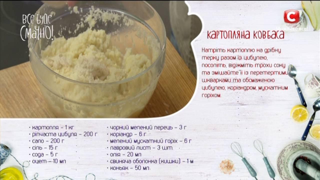 рецепты домашней колбасы все буде часть 2