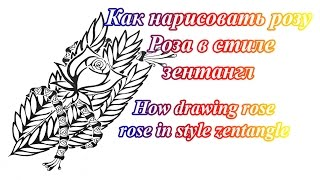 Как нарисовать розу  - Роза в стиле зентангл(Видео содержит пошаговую инструкцию рисования розы, а так же пример оформления рисунка в стиле зентангл...., 2016-07-23T15:08:42.000Z)