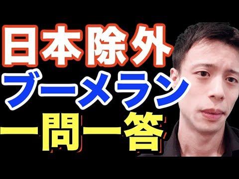 Kこく、ホワイト国から日本を除外