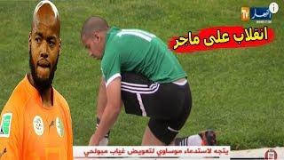 عاجل  فيغولي ومبولحي يرفضان دعوة ماجر للعب في الخضر ويصفعون المدرب رابح ماجر