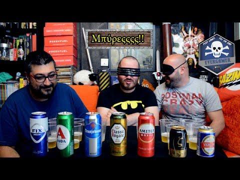 Μπύρες taste test!