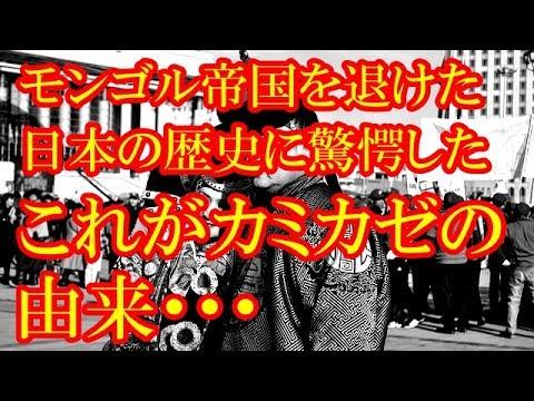 【海外の反応】これがカミカゼの由来だったとは・・・モンゴル帝国を退けた日本の歴史に驚愕した!!!
