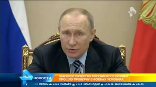 Путин рассказал о высоком качестве российского оружия