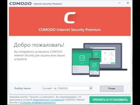 Тестирование Comodo Internet Security Premium (2019) 12.