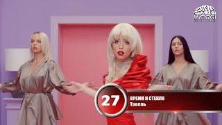 30 лучших песен MUZ-TV | Музыкальный хит-парад 'Крутяк недели' от 19 ноября 2017