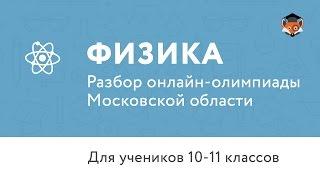 Физика | Подготовка к олимпиаде 2017 | Разбор олимпиады Московской области