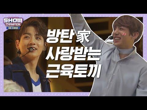 [쇼챔비하인드] 정국이 재롱잔치 1열 관람하는 탄이들 l 방탄소년단(BTS) 정국(Jungkook)