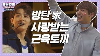[쇼챔비하인드.zip] 정국이 재롱잔치 1열 관람하는 탄이들 l 방탄소년단(BTS) 정국(Jungkook)