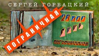 Сергей Горбацкий и ВИА СПЕЦНАЗ