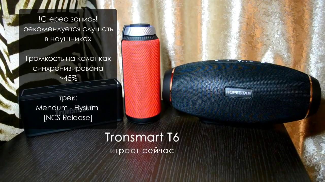 Сравнение Hopestar H20 vs Tronsmart Mega vs Element T6
