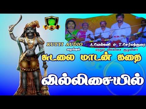 Sudalai Madan Kathai Villu Pattu || சுடலை மாடன் கதை வில்லு பாடல்