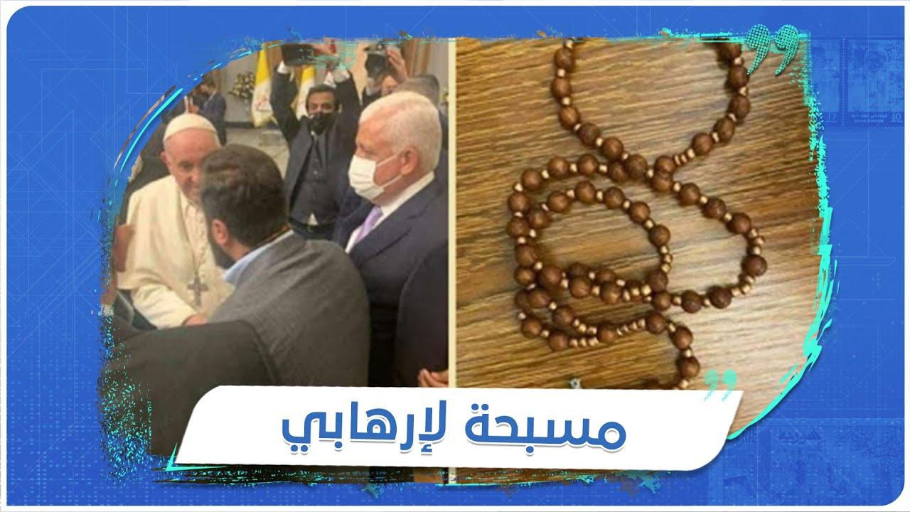 البابا فرنسيس أهدى مسبحة الوِرد لقائد ميليشيا مسيحية عراقية قاتلت في سوريا  - 17:57-2021 / 3 / 6