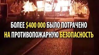 Пожар в Одессе: почему погибли дети