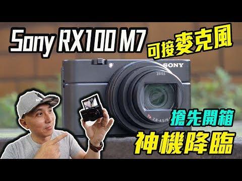 搶先開箱 Sony RX100 M7 終於可以外接麥克風 創作Vlog口袋神機 RX100m7 feat. 空姐愛七桃、黑羽「Men's Game玩物誌」