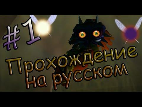 The Legend of Zelda: Majoras Mask прохождение на русском - Часть 1 - Скулл Кид
