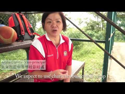 Ⓒ亚庇中英学校SKC ANGLO CHINESE 馬來西亞品格籃球營【Malaysia SKC Character Basketball Camp 2016.9.13】