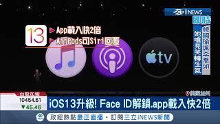 iTunes將走入歷史!蘋果系統全面大改版 ios13改版新增