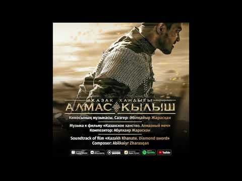 5. Abilkaiyr Zharasqan - Qazaq Handyg'y [КАЗАХСКОЕ ХАНСТВО - АЛМАЗНЫЙ МЕЧ]