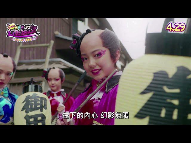 《秘密X戰士 幻影甜心 劇場版 大家一起來看電影喔》中文PV