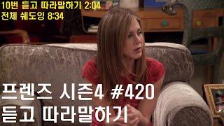 프렌즈 쉐도잉 시즌4 #420 영어쉐도잉 영어듣기 영어…