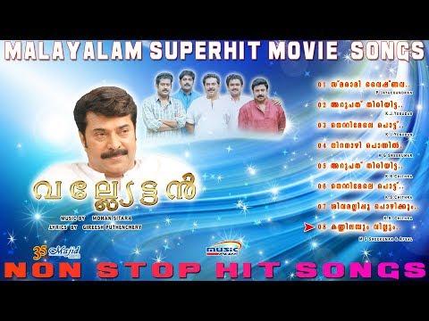 Valyettan |K J Yesudas|K S Chithra|M G Sreekumar|Sujatha| Malayalam Movie Audio Songs 2017