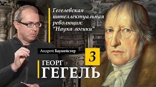 """Гегель 3. Гегелевская интеллектуальная революция: """"Наука логики"""""""
