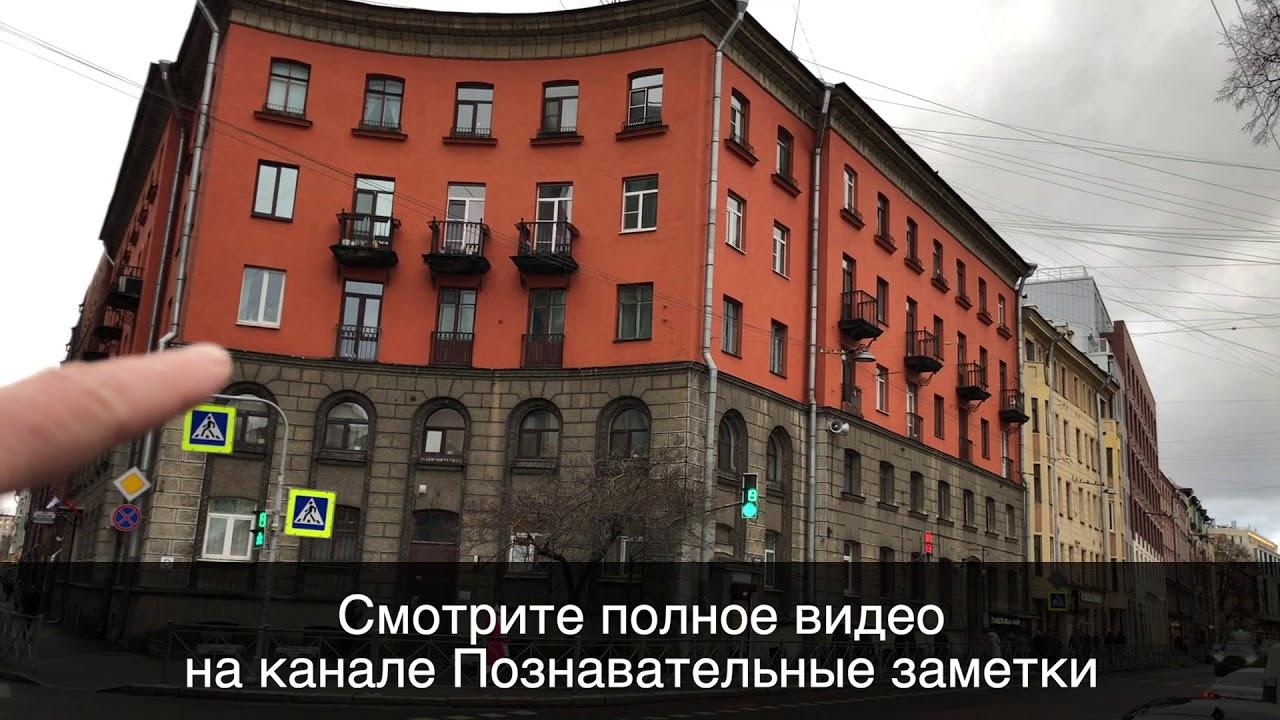 Допотопный дом в Петербурге на улице Зеленина (Познавательное ТВ, Артём Войтенков)