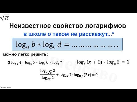 Свойство логарифмов о котором вы не знали + примеры